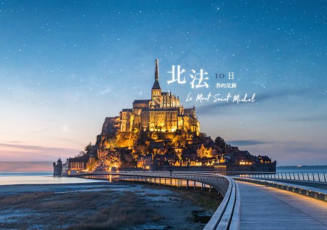 【六人成行.法國10日】北法華爾茲.油彩聖米歇爾.夜巴黎醉花都