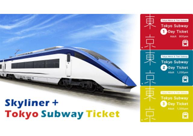 京成Skyliner來回票+東京地鐵券套票