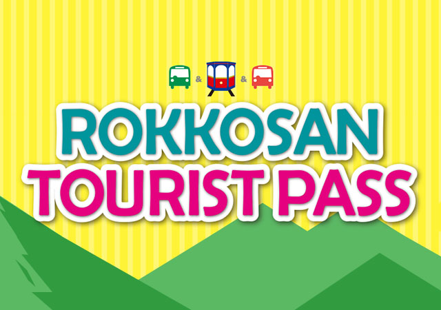 六甲山旅遊套票 Rokkosan Tourist Pass