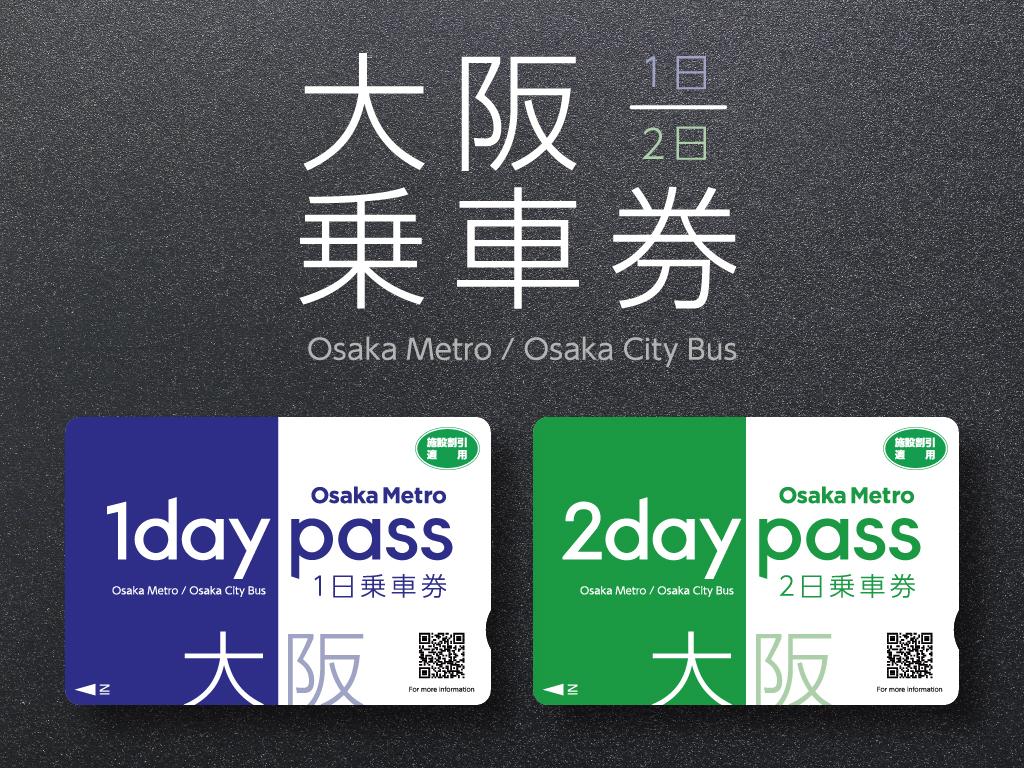 大阪地鐵巴士乘車券